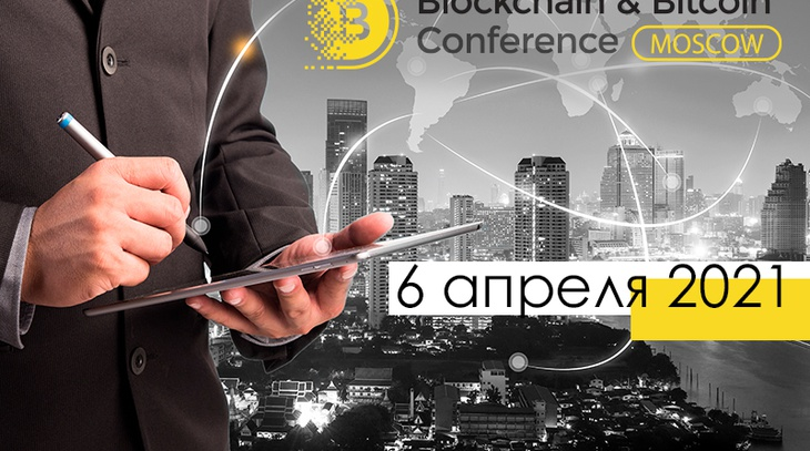 Blockchain & Bitcoin Conference Moscow возвращается!