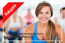 Клевер Фитнес/Clever Fitness